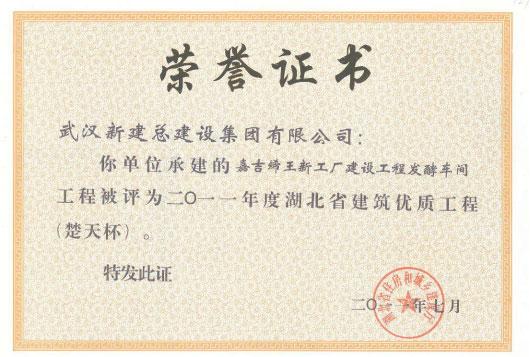 2011年度嘉吉烯王新工厂建设工程发酵车间质量楚天杯