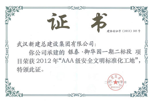 2012年度建设部安全AAA奖项信誉证书