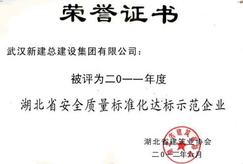 湖北省全质量标准化达标示范企业