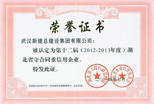 湖北省守合同重信用企业