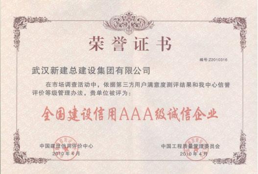 建设信用AAA级诚信企业信誉等级证书