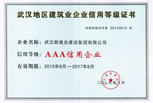 武汉市AAA信誉等级证书