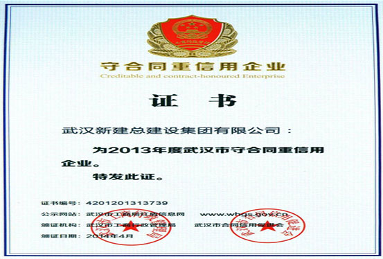武汉市守合同、重信用企业