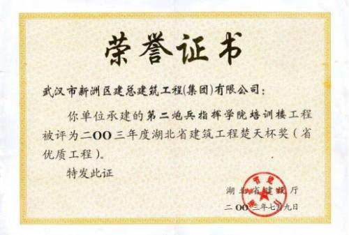 2003年度第二炮兵指挥学院培训楼工程质量楚天杯