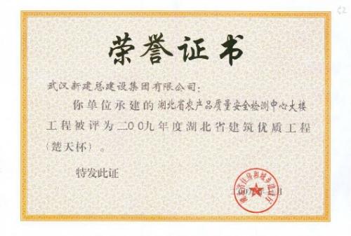 2009年度湖北省农产品质量安全检测中心大楼工程质量楚天杯