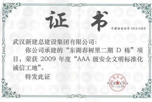2009年度建设部安全AAA奖项信誉证书