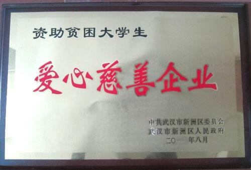 2011年爱心慈善企业