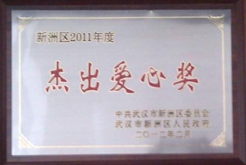 2011年度杰出爱心奖