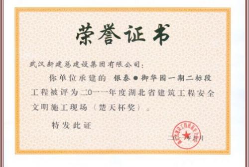 2011年度银泰·御花园一期二标段安全楚天杯