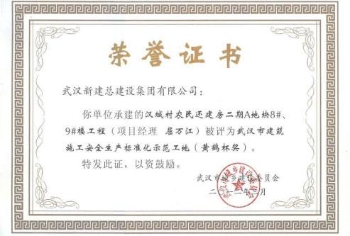 2012年度汉城村农民还建房二期A地块8、9楼工程安全黄鹤杯