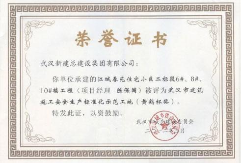 2012年度江城春苑住宅小区二标段6、8、10工程安全黄鹤杯