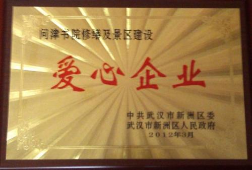 2012年度文物保护建设爱心企业