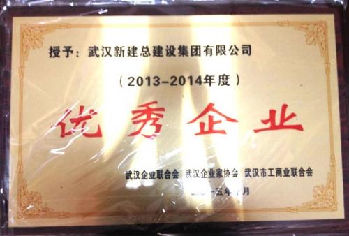 2013-2014年度优秀企业