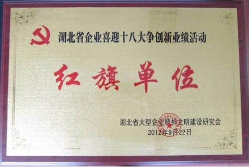 湖北省企业红旗单位