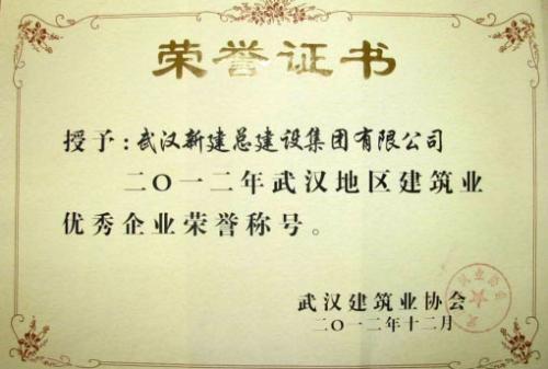 武汉市建筑业企业优秀企业